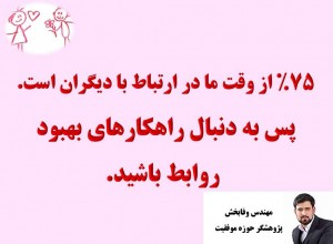 vafabakhsh