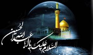 سلام بر حسین